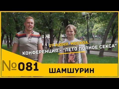 сайт знакомства для секса в томске