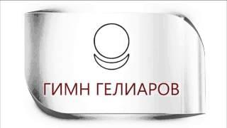 АллатРа - Гимн Гелиаров