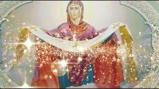 С праздником Покрова Пресвятой Богородицы!Чудесное поздравление близким и родным!