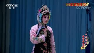 《中国京剧像音像集萃》 20200528 京剧《游龙戏凤》| CCTV戏曲