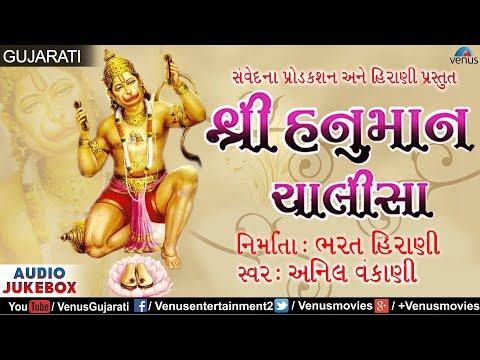 શ્રી હનુમાન ચાલીસા | Shree Hanuman Chalisa | Anil Vakani | Latest Gujarati Devotional Songs 2017