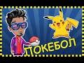 Аватария успешная группа Pokeball покебол mp3