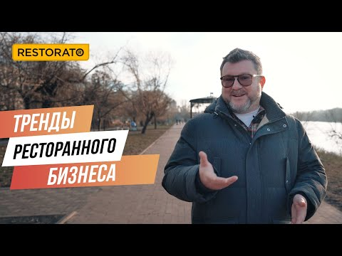 ТРЕНДЫ РЕСТОРАННОГО БИЗНЕСА 2020 В УКРАИНЕ | Мнение Димы Борисова