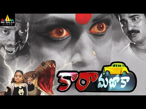 Cara Majaka Telugu Full Movie | Geethika, Sangeetha | Sri Balaji Video