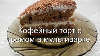 Кофейный торт с творожным кремом | Выпечка в мультиварке
