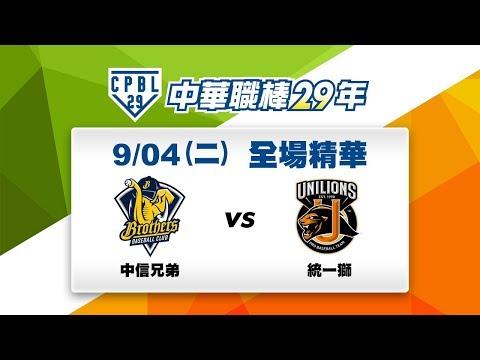 【中華職棒29年】09/04全場精華:兄弟 vs 統一
