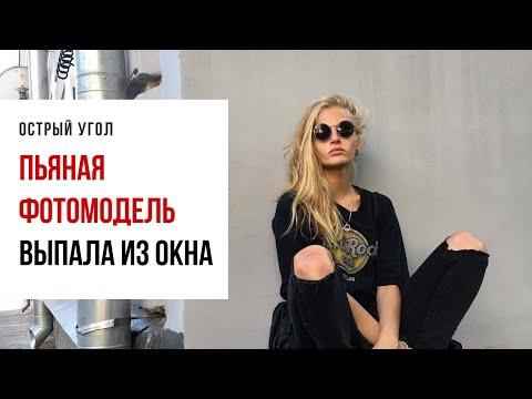 Пьяная актриса и фотомодель Ксения Пунтус выпала из окна 3-го этажа