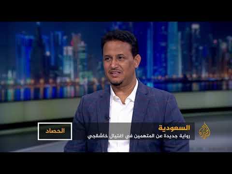 الشنقيطي: التناقض في الرواية السعودية بشأن مقتل #خاشقجي يدل على سعي للتستر  - 23:54-2019 / 10 / 18