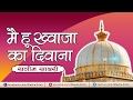 Download Main Hoon Khwaja Ka Deewana | Khwaja Madine Pahuncha Do | Ajmer Sharif Dargah #Masha Allah MP3 song and Music Video