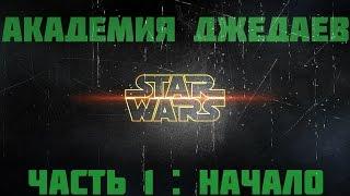 Звездные Войны: Академия джедаев - Начало [1 часть]