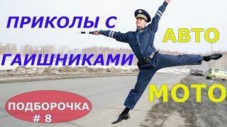 Подборочка Приколов над Гаишниками. Авто Приколы.