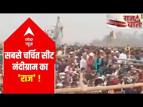 Will West Bengal get next CM from Nandigram seat? | Raj Ki Baat Full thumbnail