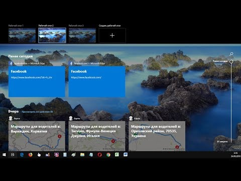 Работа с несколькими рабочими столами в Windows 10
