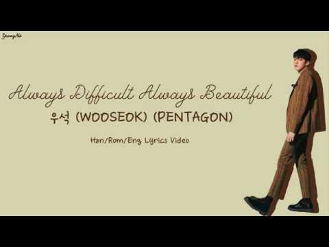 [Han/Rom/Eng]Always Difficult Always Beautiful - 우석 (WOOSEOK) (PENTAGON)