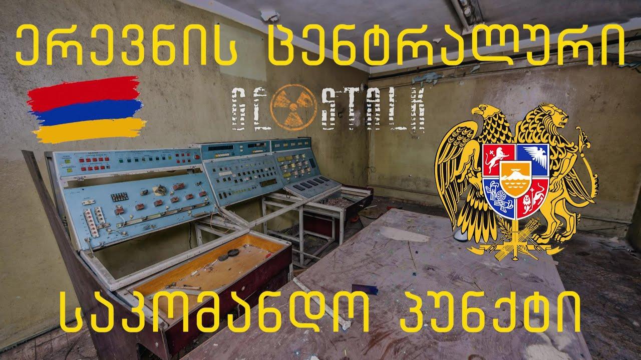 ერევნის საიდუმლო საკომანდო პუნქტი | Yerevan Secret Command Point
