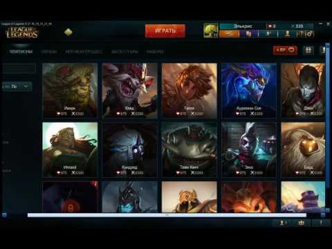 видео: league of legends Обзор На старт для новичков