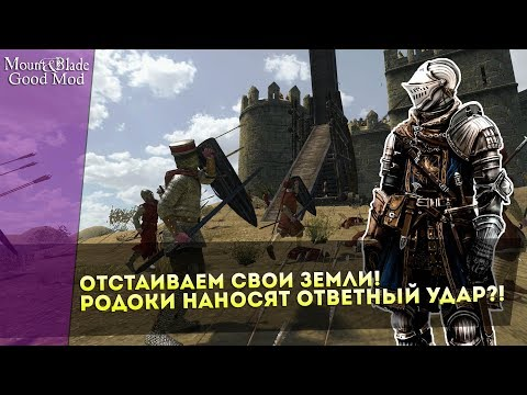 Отстаиваем Свои ЗЕМЛИ! РОДОКИ Наносят Ответный УДАР?! Mount&Blade:Warband Good Mod v3.0!