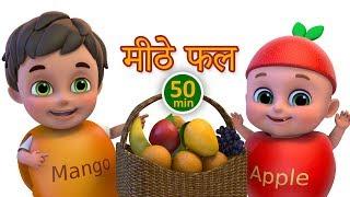 Fruit Rhymes in Hindi - Healthy food - Best Nursery Rhymes Collection in Hindi for kids - Jugnu kids