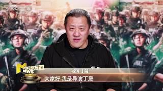 导演丁晟硬核制造《特警队》 尽展中国特警的无畏精神【中国电影报道 | 20200102】