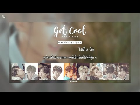 [Karaoke/Thaisub] Stray Kids - Get Cool