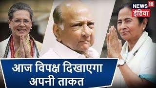 Delhi में आज विपक्ष की बड़ी बैठक, Sharad Pawar, Mamta Benerjee, Arvind Kejariwal भी होंगे शामिल