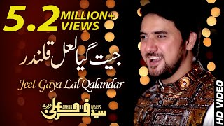 vuclip Farhan Ali Waris | Jeet Gaya Lal Qalandar |  Dhamal | 2016