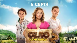 Село на мільйон 2 сезон 6 серія