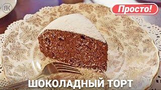 Шоколадный Торт Простой Рецепт | Easy Chocolate Cake Recipe | Вадим Кофеварофф
