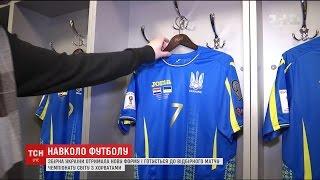 У Києві презентували нову форму збірної України з футболу