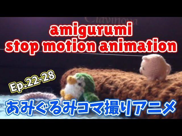 あみぐるみコマ撮りアニメ『かんたとこたろう』Ep22-28 | amigurumi stop motion animation Ep22-28