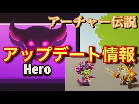 アーチャー 伝説 アップデート [アーチャー伝説] 2020/12最新アップデート![archero]
