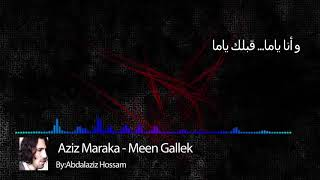 Aziz Maraka Meen Gallek lyrics