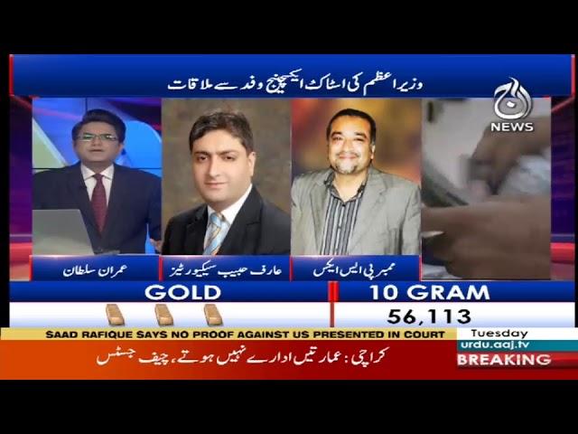 Aaj Markets With Imran Sultan | 11 December 2018 | Aaj News