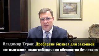 видео оптимизация налогообложения