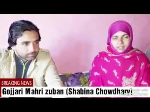 Gojri Geet ||Awaaz Basharat Nazak Aur Shabina Choudhary 2019 New Gojri Songs