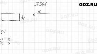 № 366 - Математика 6 класс Мерзляк