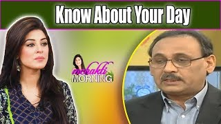 Mehekti Morning - 4 December 2017 | ATV