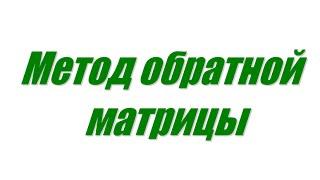 Метод обратной матрицы (01)