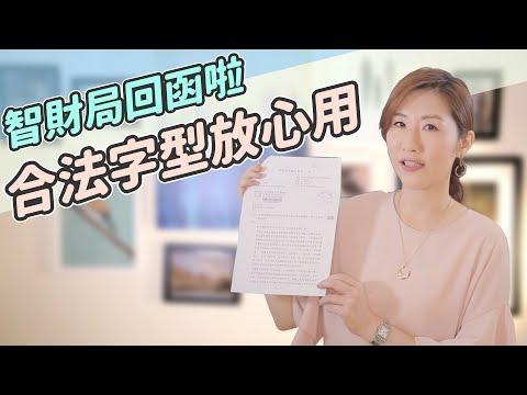 【瑩真律師】智財局回函啦!合法字型安心用就對了!