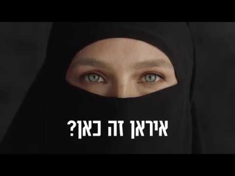 Israeli ad featuring model ripping off face veil draws criticism