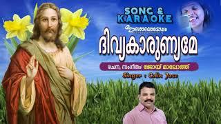 Divyakarunyame Song & Karaoke | New Christian devotional song and karaoke