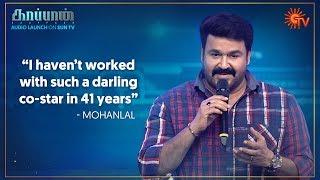Mohanlal's Speech | Kaappaan Audio launch | Sun TV