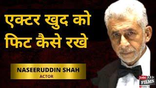 Acting Advice Part - 2  | Naseeruddin Shah | अभिनय संबंधित सलाह | Joinfilms