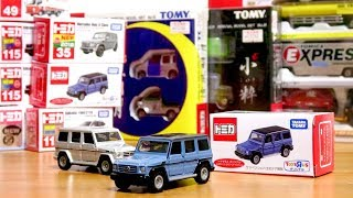 トミカは毎日が発見の連続。トイザらスオリジナル メルセデスベンツ Gクラス ヘリテージエディション のついでに色んな車両買ってきたのでちょこっと。