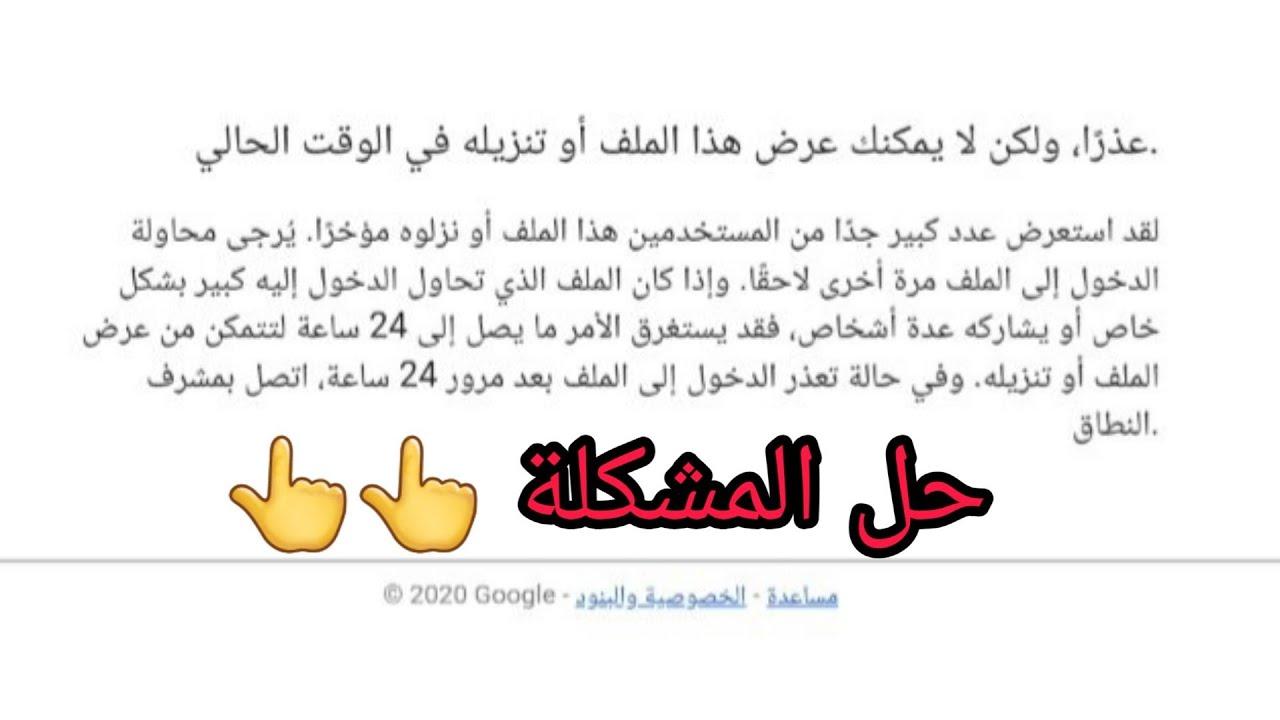 Photo of حل مشكلة تحميل السيت من كوكل درايف وعدم العثور على ملف السيت ORG 2020 – تحميل
