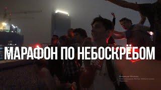 ШТУРМ РУФ НЕБОСКРЕБОВ Москва-сити ПРИНЯЛИ НА КРЫШЕ, ПОБЕГ от ОХРАНЫ с элементами паркура.
