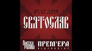 Sokyra Peruna - Svyatoslav (official video)