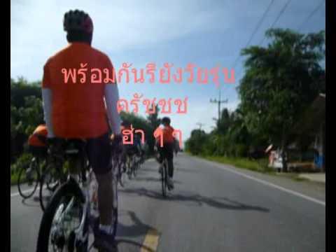 ชมรมจักรยาน จ.ตรัง#ทริปน้ำตกสายรุ้ง