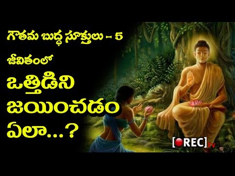 gautama-buddha-quotes-part-5-i-how-to-overcome-depression-in-our-lifes-i-rectv-mystery