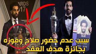 حصول محمد صلاح علي جائزة هدف العقد قبل حصول ماني علي افضل لاعب في افريقيا